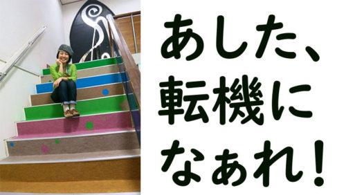 紀々と虹の階段
