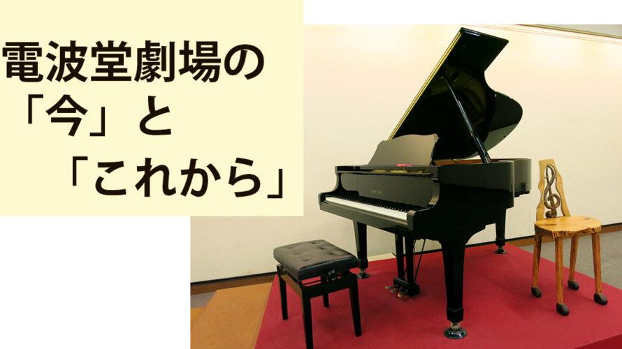ピアノ練習室「電波堂劇場」の今とこれから