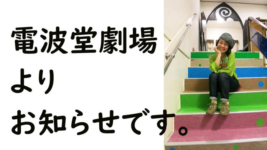 電波堂劇場よりお知らせ