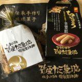 新垣カミ菓子店のちんすこう