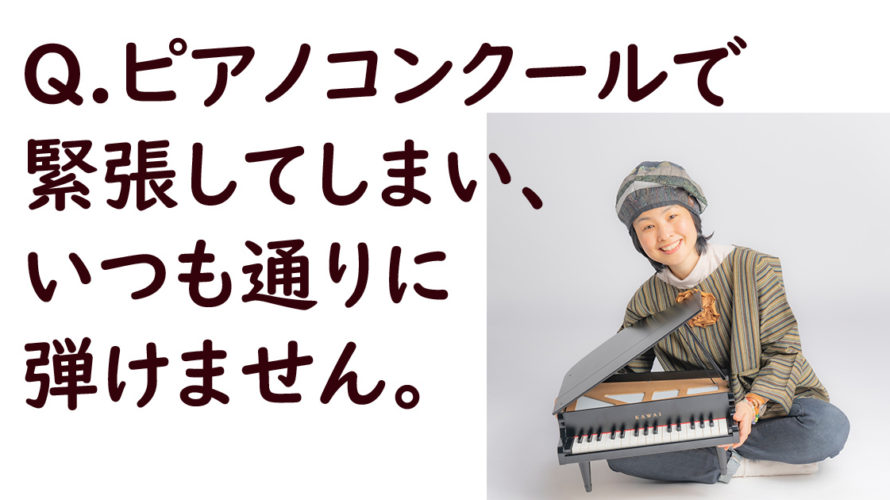ピアノコンクールとメンタル