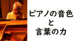 ピアノの音色と言葉の力