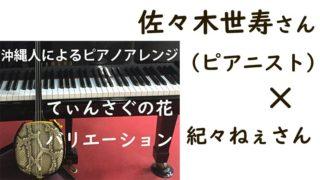 佐々木世寿さんとピアノのてぃんさぐの花アレンジ