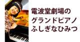 電波堂劇場のグランドピアノ
