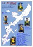沖縄ソニー坊やMAP