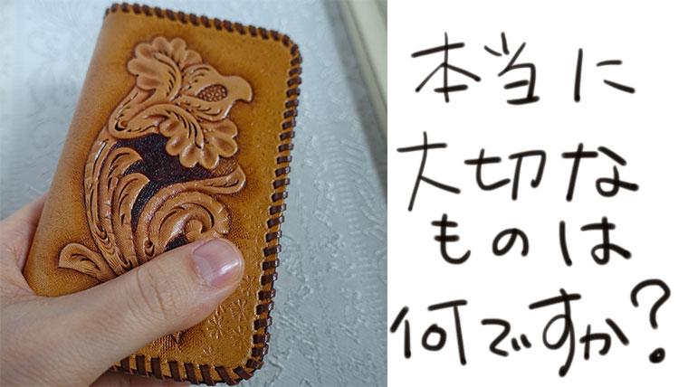 ミニマリストのためのカービングのお財布