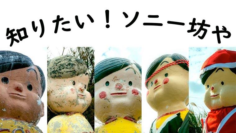 沖縄ソニー坊や情報と御礼