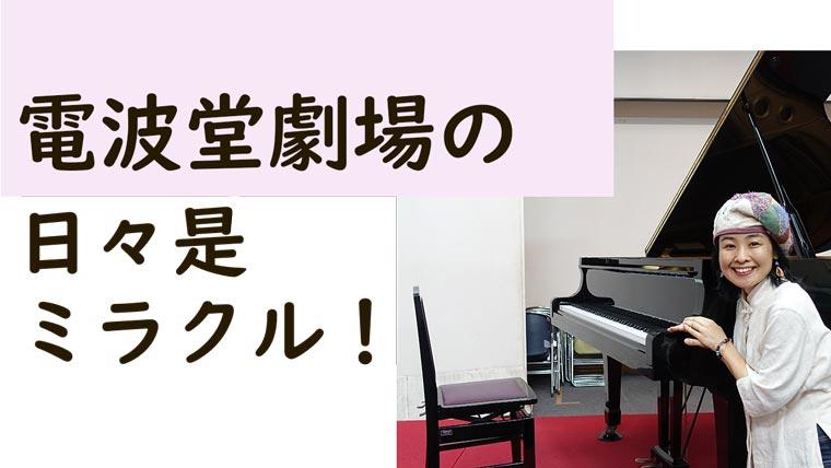 電波堂劇場の日々是ミラクル!