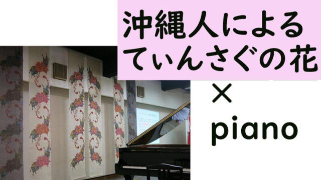 てぃんさぐの花×ピアノ
