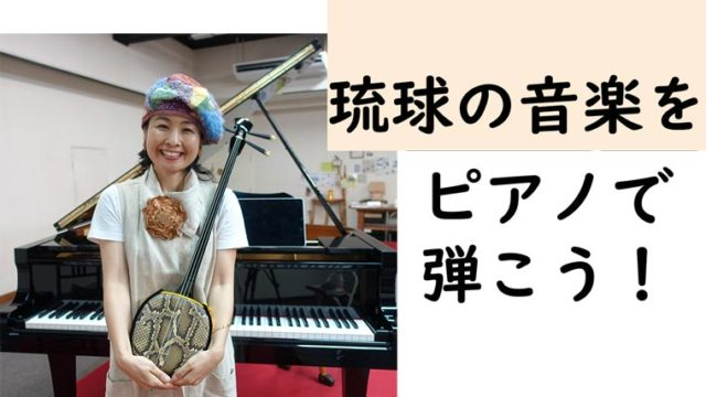 ピアノで琉球音楽を