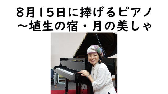8月15日に捧げるピアノ