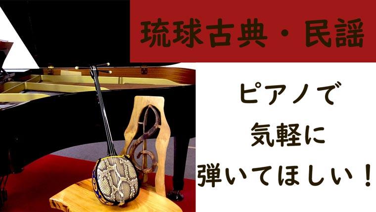 琉球古典・民謡をピアノで気軽に弾いてほしい!