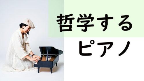 哲学するピアノ